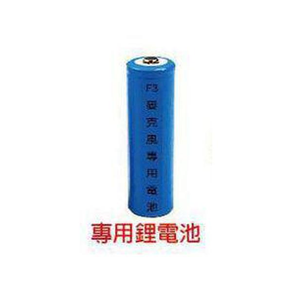 金點科技F3麥克風專用電池 藍牙麥克風,無線麥克風,藍牙喇叭,KTV,卡拉OK,karaoke