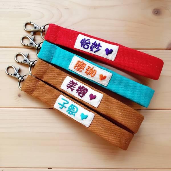 單面*刺繡字帆布手腕繩 接單生產* 刺繡字,刺繡名字,客製化,行李吊牌,畢業禮,情人節,聖誕節,交換禮物,伴手禮,旅行識別,團體旅遊,同好社團,學號牌