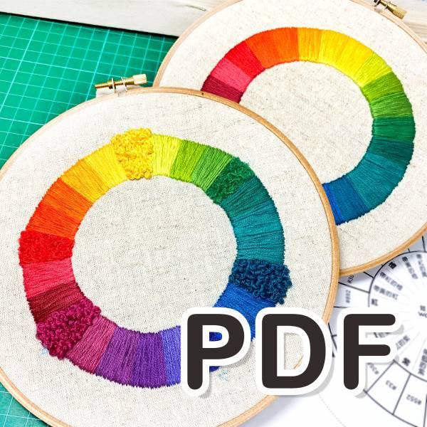 Color Wheel Embroidery DIY PDF - Pure 24 colors (English version) DIY,初學者可,PDF,線上講義,講義,ColorWheel,色相環