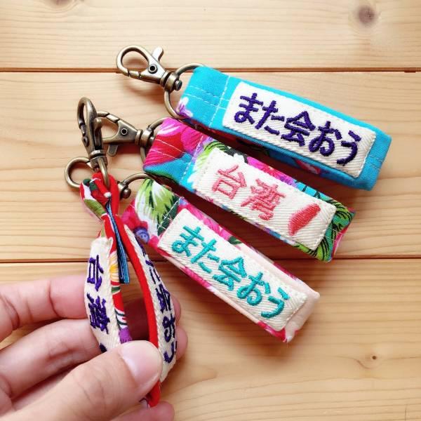 雙面*台灣花布 刺繡字鑰匙圈 接單生產* 刺繡字,刺繡名字,客製化,行李吊牌,畢業禮,情人節,聖誕節,交換禮物,伴手禮,旅行識別,團體旅遊,同好社團,學號牌