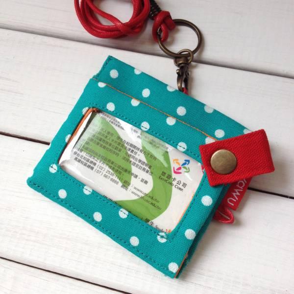 三用證件零錢套 (湖水綠點) 接單生產* 證件套,識別證套,卡套,ID卡套,悠遊卡套,證件零錢套