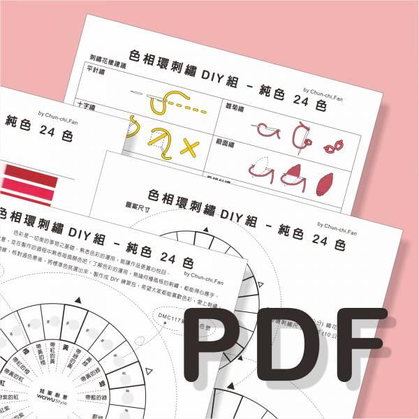 【線上講義】色相環刺繡 DIY 講義 - 純色 24 色 (繁體中文版) DIY,初學者可,PDF,線上講義,講義