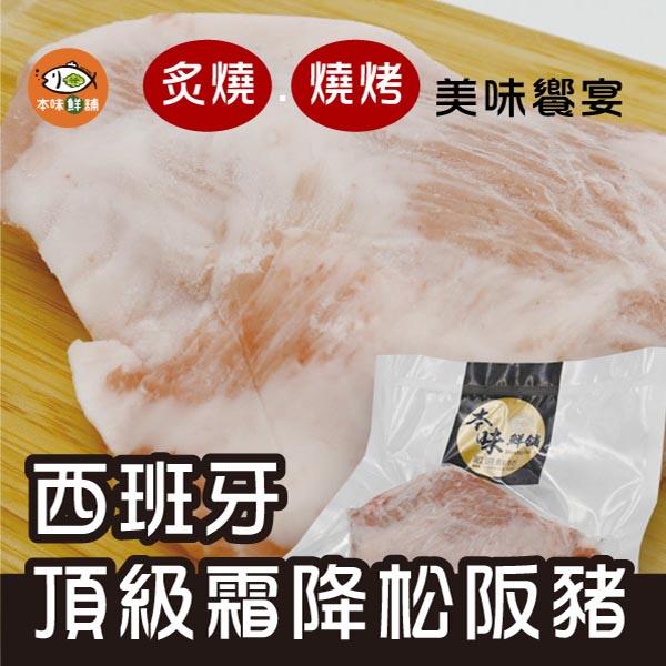 【免運】西班牙頂級霜降松阪豬250g-300g-1組6包 西班牙,松阪豬,乾煎,燒烤,家庭聚會