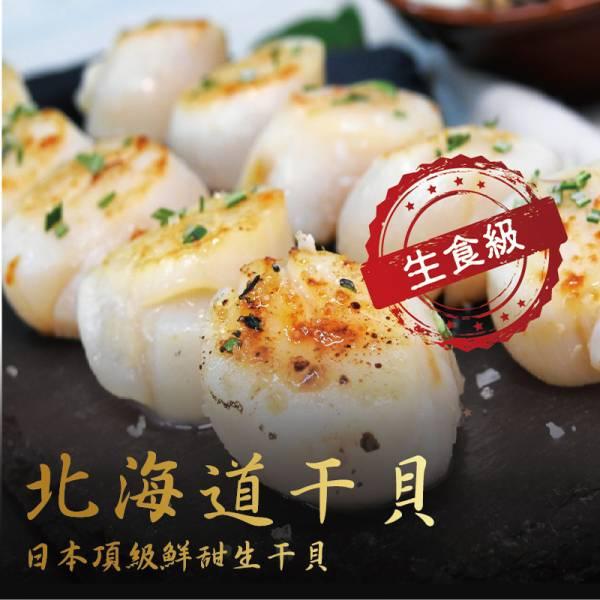 【免運】北海道認証生食級鮮美3S干貝-1組2包共24粒  北海道干貝