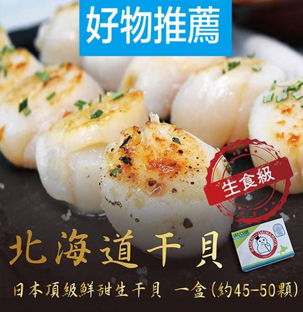 【免運專案】【本周活動-北海道生食級干貝3S】