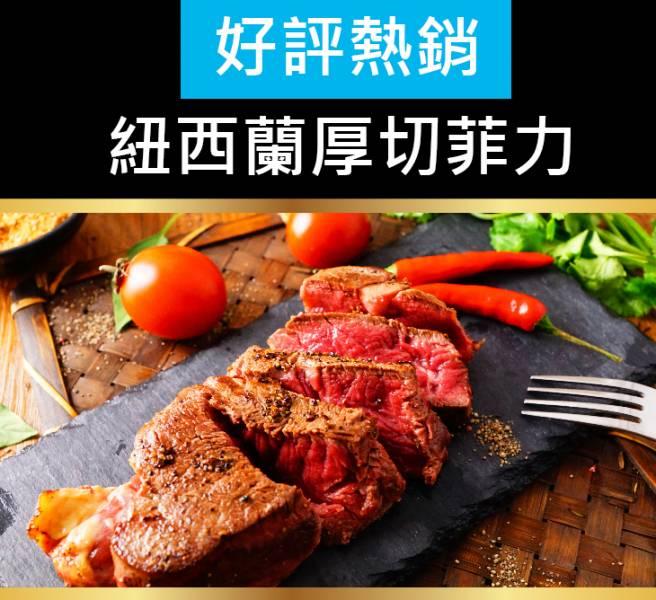 【免運專案】強檔活動-紐西蘭厚切菲力牛排150g(12送2得14片