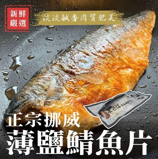 正宗挪威薄鹽鯖魚片1組12尾200g