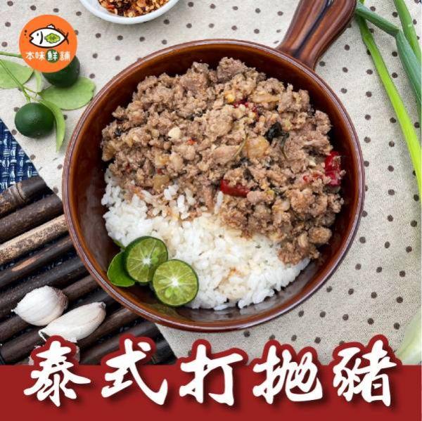 【免運】泰式打拋豬1組10包-300g/包 ( 2~4人份) #泰式打拋豬#美味家庭料理#加熱即時超方便