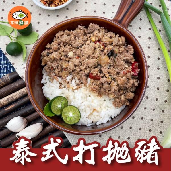 泰式打拋豬-300g/包 ( 2~4人份) #泰式打拋豬#美味家庭料理#加熱即時超方便