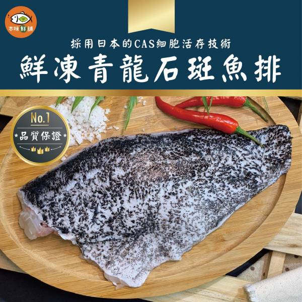 極鮮青龍石斑魚排1尾250g