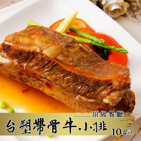 【免運專案】台塑帶骨牛小排1包450g5包1組(多規格)