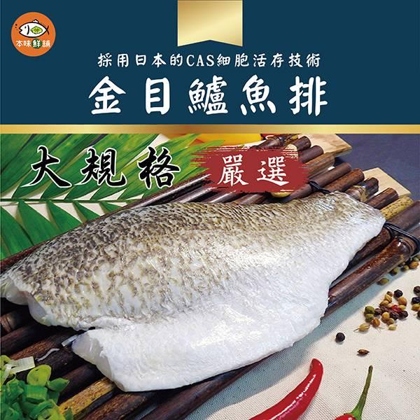 極鮮嚴選金目鱸魚排1組6尾250-300g(多規格)