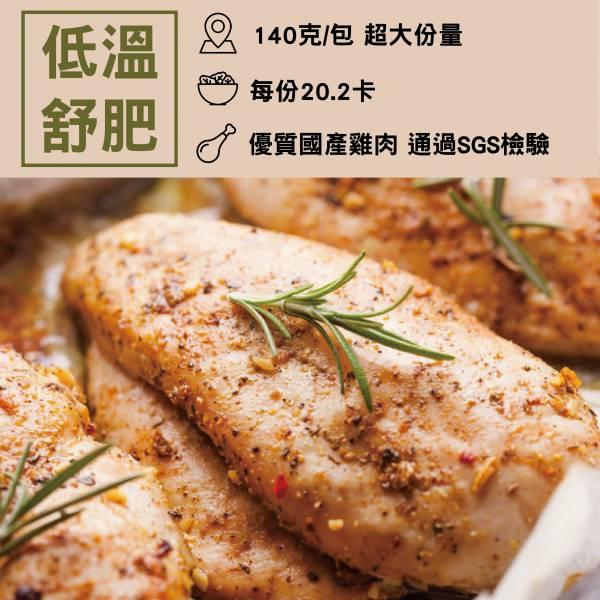 舒肥雞胸1包140g (4種口味)