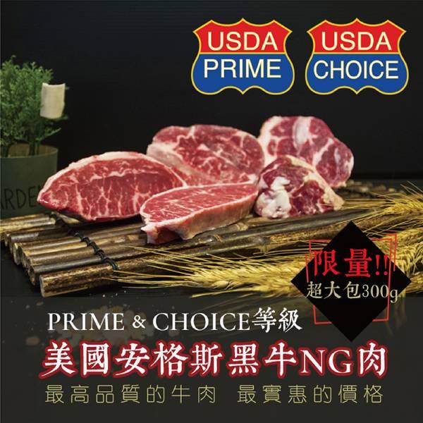 安格斯超大包美味NG牛肉1包 300g6包1組(多規格)