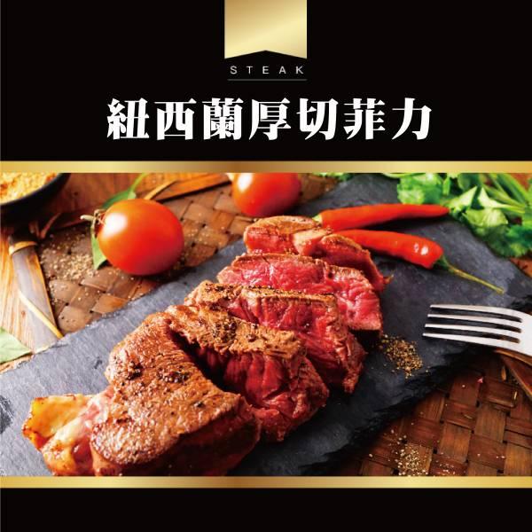紐西蘭厚切菲力牛排1包250g 紐西蘭菲力牛排,紐西蘭草飼牛,飽滿多汁口感軟嫩,菲力牛排,烤肉,燒烤,燉湯,本味鮮舖,momo,生活市集,都有販賣