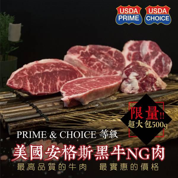 安格斯超大包美味NG牛肉 1包500g6包1組(多規格)