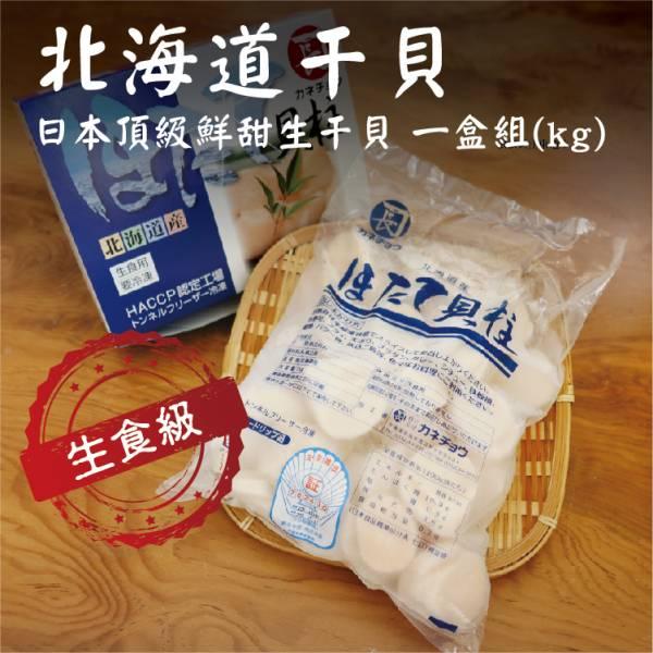 【免運】北海道認証生食級鮮美干貝3S一公斤(盒) 北海道干貝