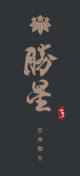 勝星-日本精緻美食