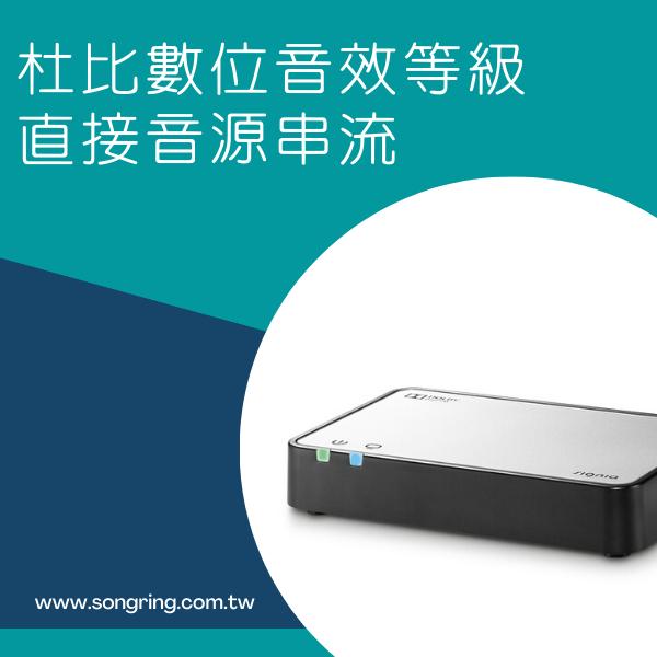 串流電視盒 Streamline TV