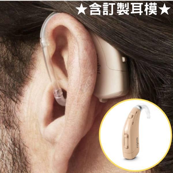 數位8頻耳掛型助聽器   德國西嘉Signia   雙耳 (含3D列印訂製耳模) 助聽器,prompt,耳掛型
