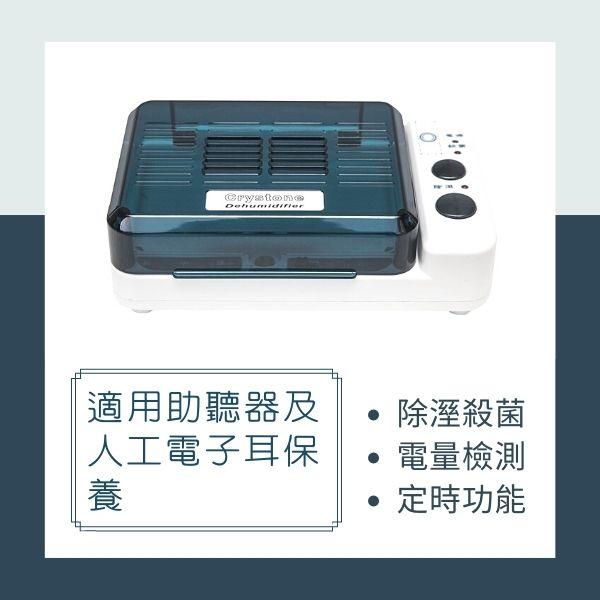 助聽器除溼盒DE100