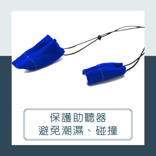 助聽器棉布保護套(附繩&固定夾) 聽聽器保護
