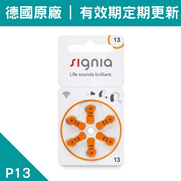 助聽器電池 P13