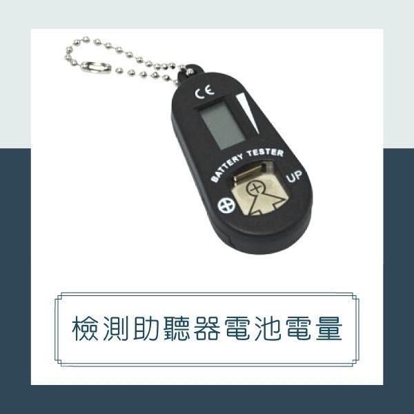 助聽器電池測電器(數位款) 助聽器電池測電,助聽器電池電量,助聽器電池沒電