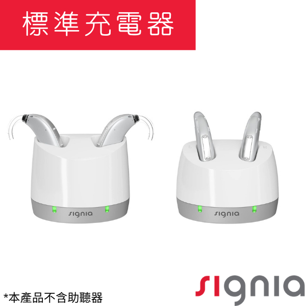 標準充電座 感應式充電盒,充電助聽器