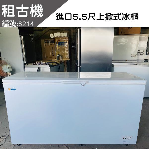 (南部)租古機-5.5尺上掀冰櫃110V 上掀冰櫃, 小白冰箱, 上掀式冰櫃,上掀式冷凍冰櫃,上掀式冷凍冷藏冰櫃,