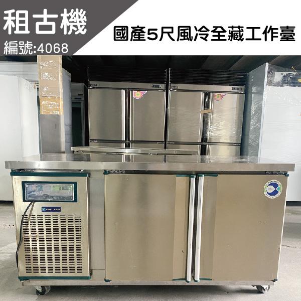 (中部)租古機-台製5尺全冷藏工作台冰箱220V 工作台冰箱, 台製工作台冰箱,冷藏工作台冰箱,冷藏工作台,工作台冷藏