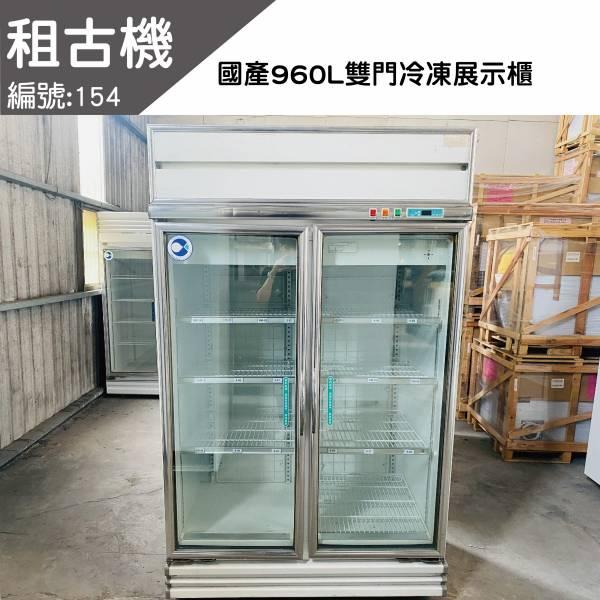 (中部)租古機-雙門冷凍展示冰箱220V#154 冷凍冰箱,展示冰箱,雙門冰箱, 雙門冷凍冰箱,雙門冷凍展示冰箱,展示型冰箱,雙門展示型冰箱, 雙門冷凍展示型冰箱,