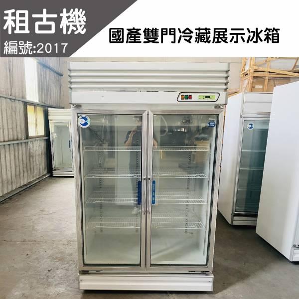 (中部)租古機-雙門冷藏展示冰箱220V#2017 冷藏冰箱,展示冰箱,雙門冰箱, 雙門冷藏冰箱,雙門冷藏展示冰箱,展示型冰箱,雙門展示型冰箱, 雙門冷藏展示型冰箱,
