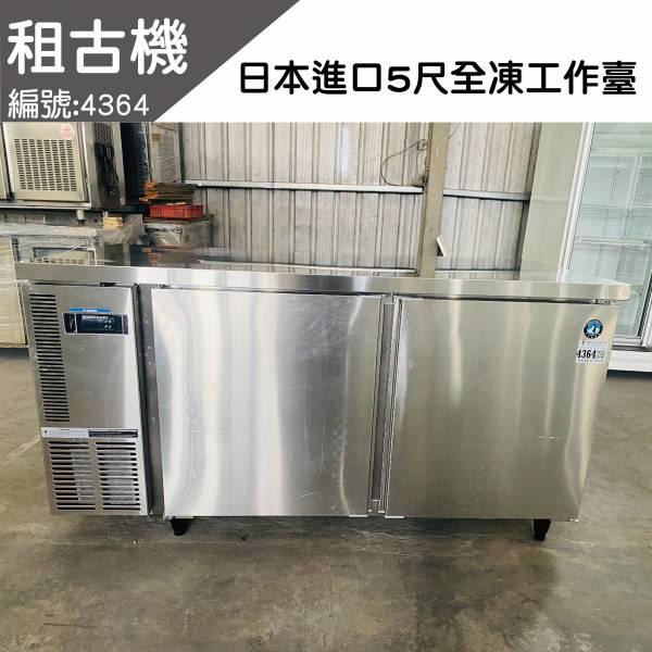 (中部)租古機-企鵝5尺全冷凍工作台冰箱(75深)220V 工作台冰箱, 台製工作台冰箱,冷藏工作台冰箱,冷藏工作台,工作台冷藏