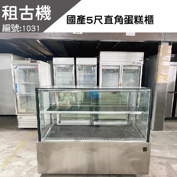 (北部)國產5尺直角巧克力展示櫃(不銹鋼色)220V 台灣製造,蛋糕櫃,展示黃光,二手蛋糕櫃,租古機