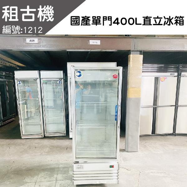 (北部)租古機-單門400L展示冰箱(左開)110V  冷藏冰箱,展示冰箱,單門冰箱, 單門冷藏冰箱,單門冷藏展示冰箱,展示型冰箱,單門展示型冰箱, 單門冷藏展示型冰箱,單門冷藏展示櫃