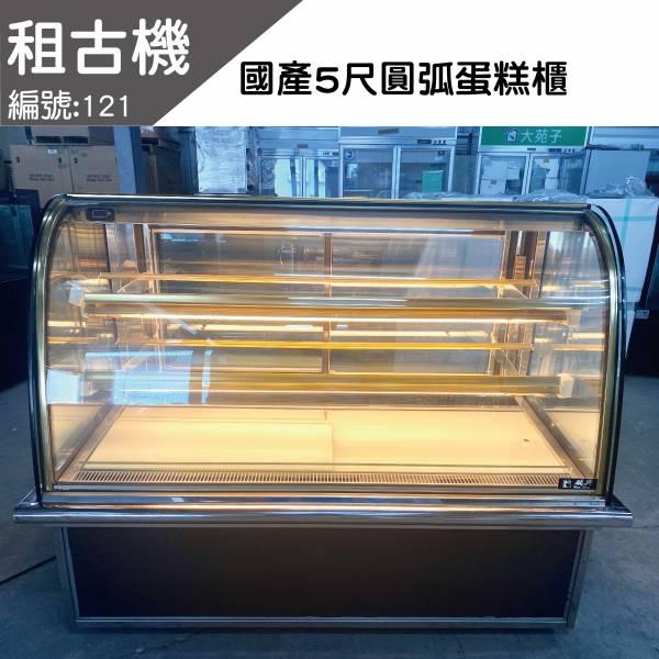 (中部)租古機-瑞興5尺圓弧蛋糕櫃 台灣製造,蛋糕櫃,展示櫃,圓弧型,展示黃光,二手蛋糕櫃,台中現貨,租古機