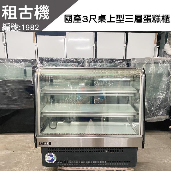 (北部)租古機-瑞興3尺三層圓弧型桌上型蛋糕櫃110V 台灣製造,蛋糕櫃,雙層展示櫃,桌上型,展示黃光,二手蛋糕櫃,台中現貨,租古機