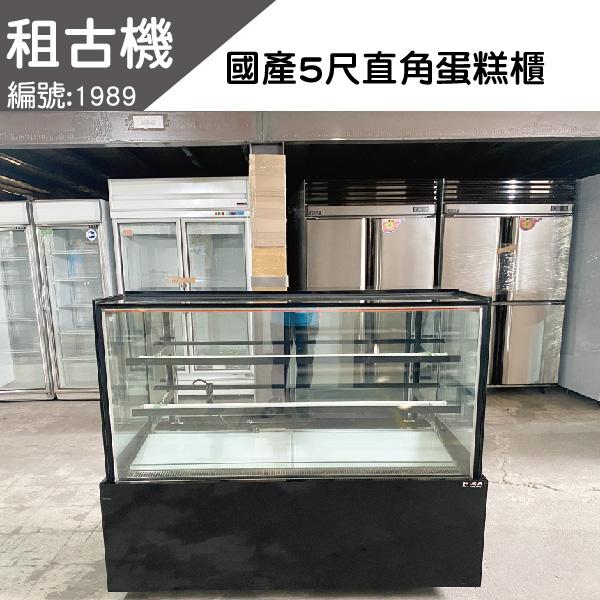 (北部)租古機-瑞興5尺直角蛋糕櫃(黑色)220V 台灣製造,蛋糕櫃,雙層展示櫃,桌上型,展示黃光,二手蛋糕櫃,台中現貨,租古機