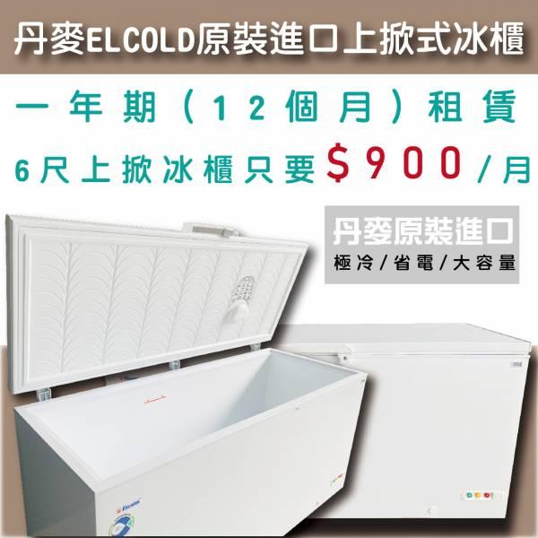 一年長租-月租只要$900丹麥ELCOLD原裝進口6尺上掀式冰櫃
