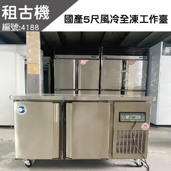 (北部)租古機-台製5尺全冷凍工作台冰箱220V 工作台冰箱, 台製工作台冰箱,冷藏工作台冰箱,冷藏工作台,工作台冷藏