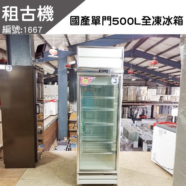 (北部)租古機-台製單門500L冷凍展示冰箱220V 冷凍冰箱,展示冰箱,單門冰箱, 單門冷凍冰箱,單門冷凍展示冰箱,展示型冰箱,單門展示型冰箱, 單門冷凍展示型冰箱,單門冷凍展示櫃