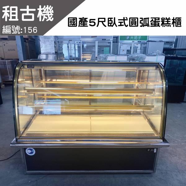 (中部)租古機-瑞興5尺臥式圓弧蛋糕櫃 台灣製造,蛋糕櫃,展示櫃,圓弧型,展示黃光,二手蛋糕櫃,台中現貨,租古機