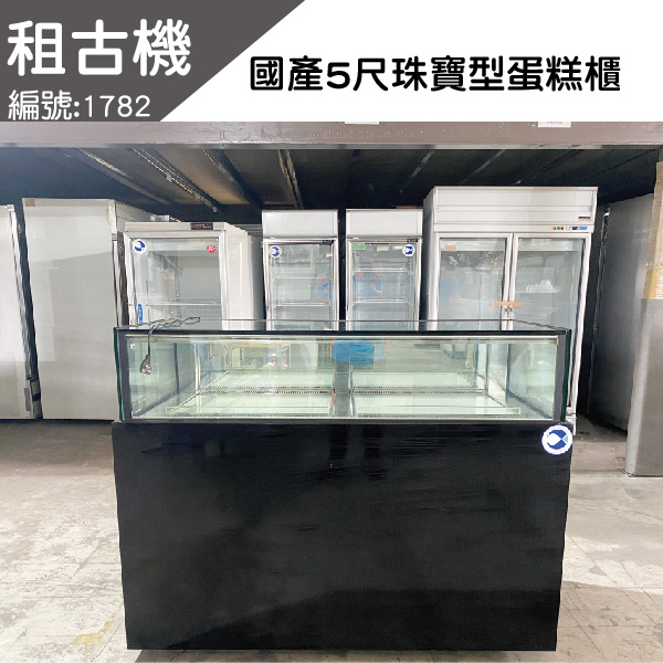 (北部)租古機-瑞興5尺珠寶型蛋糕櫃220V 台灣製造,蛋糕櫃,珠寶展示櫃,直角櫃,,二手蛋糕櫃,二手珠寶櫃,,租古機