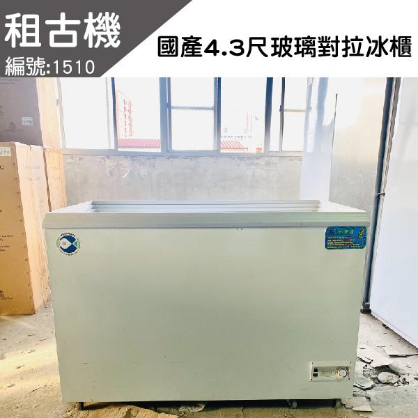 (南部)租古機-台製NI-446(4.3尺)玻璃對拉式冰櫃110V 玻璃冰櫃, 小白冰箱, 玻璃對拉式冰櫃,玻璃對拉式冰箱, 玻璃對拉式冷凍冰櫃,玻璃對拉式冷凍冰箱, 玻璃對拉式冷凍冷藏冰櫃