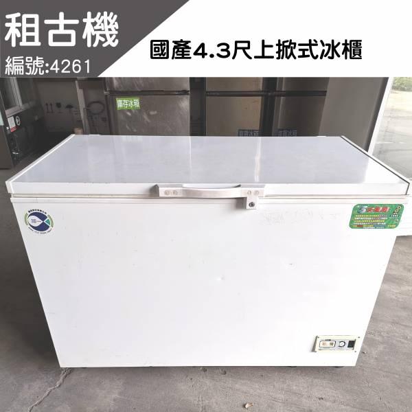 (中部)租古機-台製NL-416(4.3尺)上掀式冰櫃110V#4261 上掀冰櫃, 小白冰箱, 上掀式冰櫃,上掀式冷凍冰櫃,上掀式冷凍冷藏冰櫃,