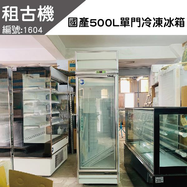 (南部)租古機-台製單門500L冷凍展示冰箱220V 冷凍冰箱,展示冰箱,單門冰箱, 單門冷凍冰箱,單門冷凍展示冰箱,展示型冰箱,單門展示型冰箱, 單門冷凍展示型冰箱,單門冷凍展示櫃