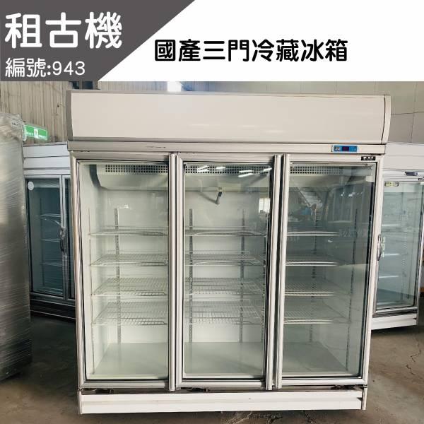 (中部)租古機-三門冷藏展示冰箱220V#943 冷藏冰箱,展示冰箱,三門冰箱, 三門冷藏冰箱,三門冷藏展示冰箱,展示型冰箱,三門展示型冰箱, 三門冷凍展示型冰箱,