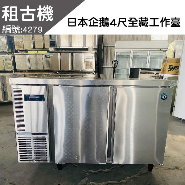 (中部)租古機-企鵝4尺全冷藏工作台冰箱(60深)220V 工作台冰箱, 台製工作台冰箱,冷藏工作台冰箱,冷藏工作台,工作台冷藏