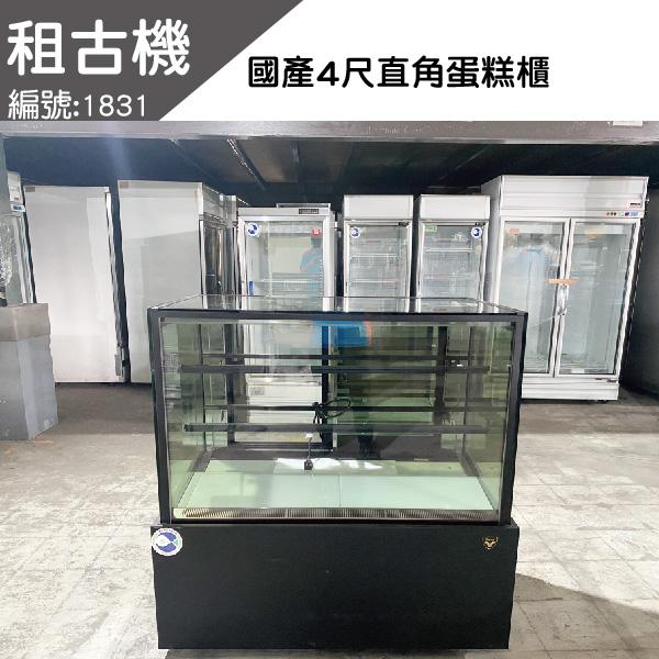 (北部)租古機-金酷4尺直角蛋糕櫃(黑色)220V 台灣製造,蛋糕櫃,雙層展示櫃,桌上型,展示黃光,二手蛋糕櫃,台中現貨,租古機